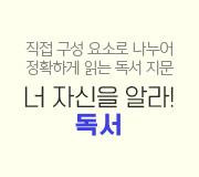 /메가선생님_v2/국어/박담/메인/너자신 독서