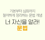 /메가선생님_v2/국어/박담/메인/너자신 문법