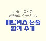/메가선생님_v2/논술/박기호/메인/공지