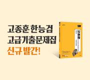 /메가선생님_v2/사회/고종훈/메인/고종훈 한능검 기출문제집 신규발간