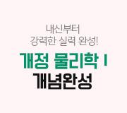 /메가선생님_v2/과학/강민웅/메인/개정물리학
