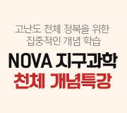 /메가선생님_v2/과학/엄영대/메인/천체 개념특강