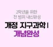 /메가선생님_v2/과학/엄영대/메인/개정지구과학