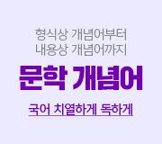 /메가선생님_v2/국어/유대종/메인/2020문개