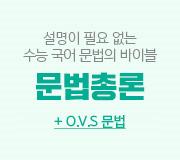 /메가선생님_v2/국어/유대종/메인/2020문법총