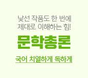 /메가선생님_v2/국어/유대종/메인/2020문학총