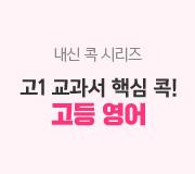 /메가선생님_v2/영어/김엄지/메인/고1 내신콕