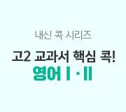 /메가선생님_v2/영어/김엄지/메인/고2 내신콕