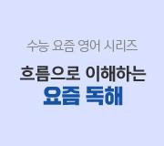 /메가선생님_v2/영어/김엄지/메인/독해