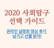 /메가선생님_v2/사회/이다지/메인/사회탐구 선택가이드 - 이벤트 종료시 soc2로 변경