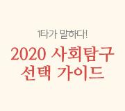 /메가선생님_v2/사회/강상식/메인/사탐 선택가이드