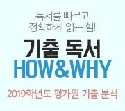 /메가선생님_v2/국어/최인호/메인/기출독서