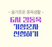 /메가선생님_v2/국어/김동욱/메인/기상문자