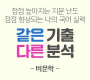 /메가선생님_v2/국어/신동철/메인/같기다출