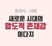 /메가선생님_v2/사회/이다지/메인/한동세 개념