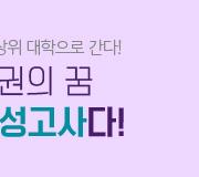 /메가선생님_v2/적성고사/현민적성/메인/2020