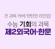 /메가선생님_v2/제2외국어/한문/홍빛나/메인/2020 기획전