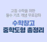 /메가선생님_v2/수학/박승동/메인/강좌