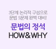 /메가선생님_v2/국어/최인호/메인/문법의정석