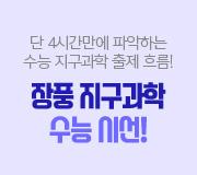 /메가선생님_v2/과학/장풍/메인/수능시선_1