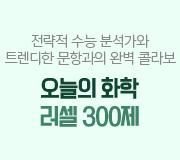 /메가선생님_v2/과학/정우정/메인/러셀 300제