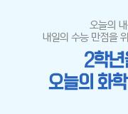 /메가선생님_v2/과학/정우정/메인/고2_1