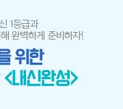 /메가선생님_v2/과학/정우정/메인/고2_2
