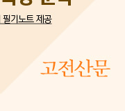 /메가선생님_v2/국어/신동철/메인/고전산문