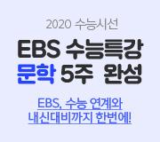 /메가선생님_v2/국어/신동우/메인/ebs