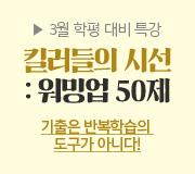 /메가선생님_v2/국어/신동우/메인/킬러시선