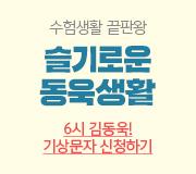 /메가선생님_v2/국어/김동욱/메인/슬기로운동욱