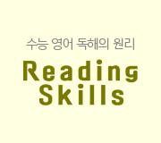 /메가선생님_v2/영어/김기훈/메인/2020리딩스킬2