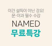 /메가선생님_v2/수학/현우진/메인/무료특강
