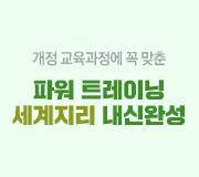 /메가선생님_v2/사회/조우영/메인/개정 세계지리