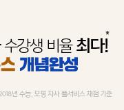 /메가선생님_v2/사회/강상식/메인/2020 디톡스 개념