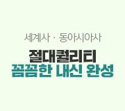 /메가선생님_v2/사회/이종길/메인/개정 동아시아사, 세계사