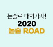 /메가선생님_v2/논술/박기호/메인/논술개념기획전