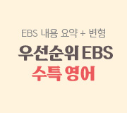 /메가선생님_v2/영어/조정호/메인/EBS