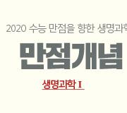 /메가선생님_v2/과학/김희석/메인/(수정) 생명과학1