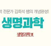 /메가선생님_v2/과학/김희석/메인/(수정) 생명과학2