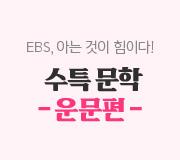 /메가선생님_v2/국어/박담/메인/수특 운문
