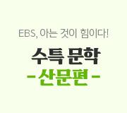 /메가선생님_v2/국어/박담/메인/수특 산문
