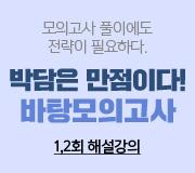/메가선생님_v2/국어/박담/메인/바탕 모고