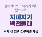 /메가선생님_v2/국어/유대종/메인/지피지기