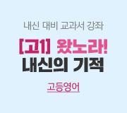 /메가선생님_v2/영어/윤재영/메인/고1