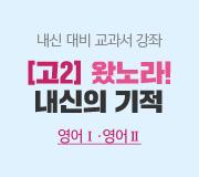 /메가선생님_v2/영어/윤재영/메인/고2