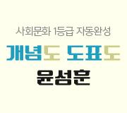 /메가선생님_v2/사회/윤성훈/메인/개념도 도표도