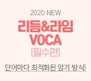 /메가선생님_v2/영어/김동영/메인/2020 필수편