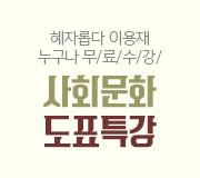 /메가선생님_v2/사회/이용재/메인/사회문화 도표특강