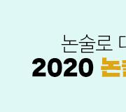/메가선생님_v2/논술/금현윤/메인/논술 개념 기획전